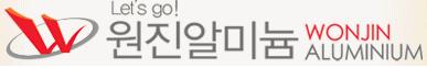 (유)원진알미늄 로고